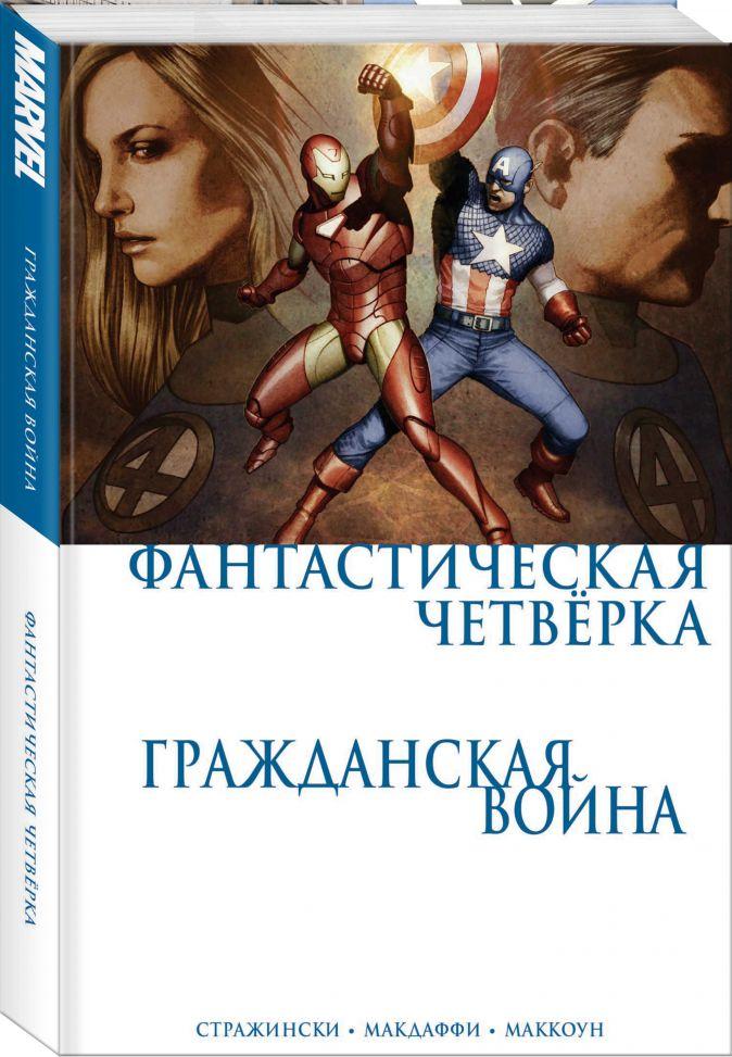 Дж. Майкл Стражински - Гражданская война. Фантастическая четверка обложка книги