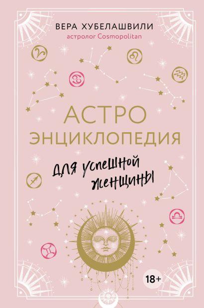 Астроэнциклопедия для успешной женщины - фото 1