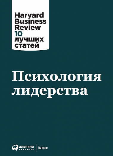 Психология лидерства ( Коллектив авторов (HBR) .  )
