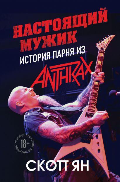 Настоящий мужик. История парня из Anthrax - фото 1
