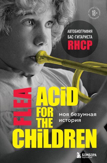 Моя безумная история: автобиография бас-гитариста RHCP (Acid for the children) - фото 1