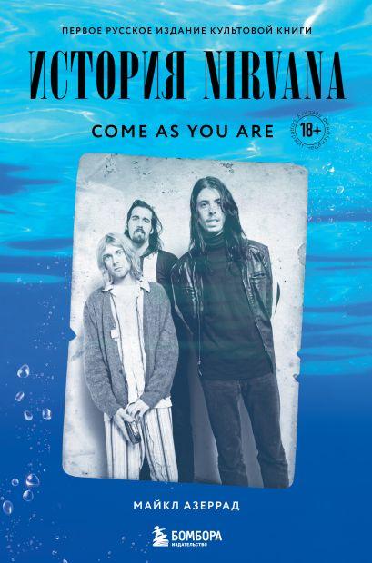 Come as you are: история Nirvana, рассказанная Куртом Кобейном и записанная Майклом Азеррадом - фото 1