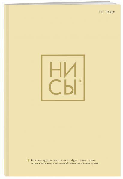 Ни Сы. Тетрадь для записей А4, 40 л. золотое тиснение, стандартный блок - фото 1