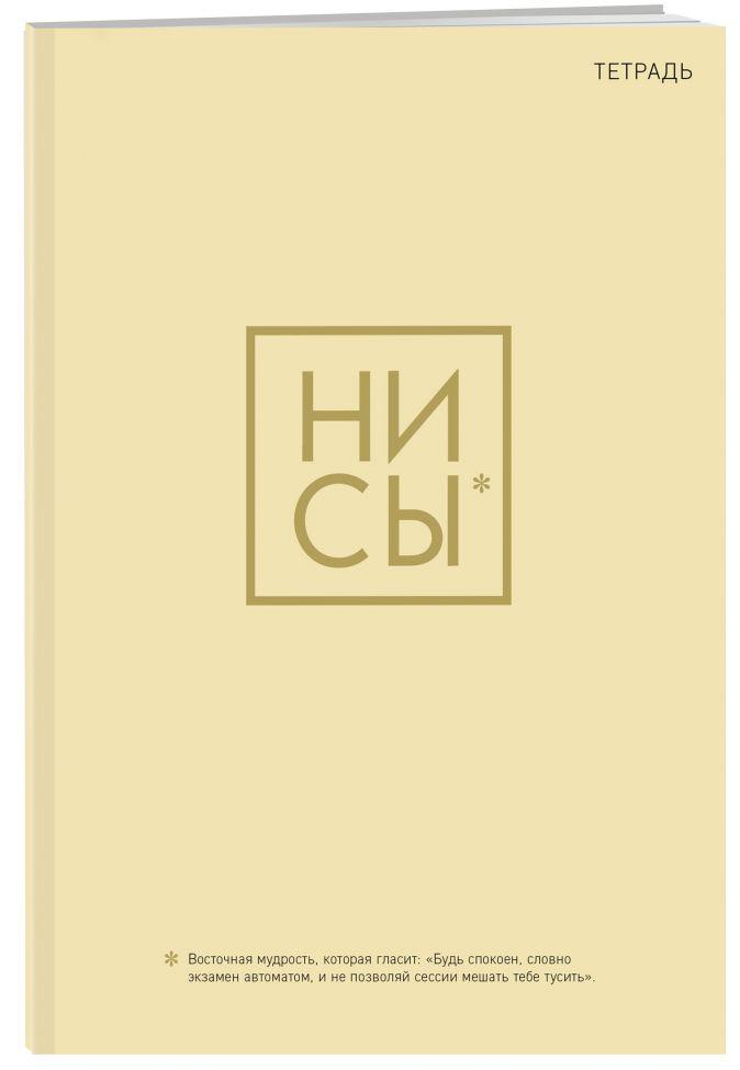 Ни Сы. Тетрадь для записей А4, 40 л. золотое тиснение, стандартный блок