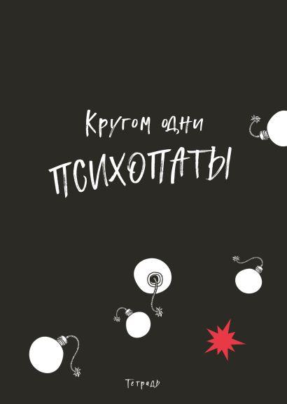 Тетрадь студенческая в клетку «Кругом одни психопаты», А4, 40 листов - фото 1