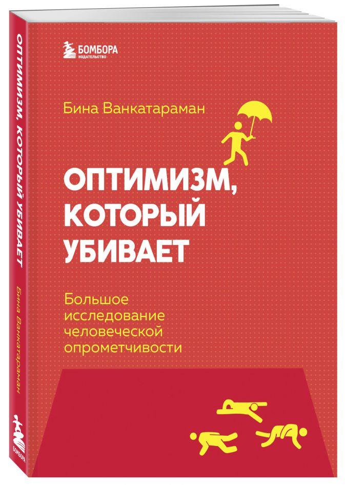 Бина Венкатараман - Оптимизм, который убивает. Как предотвратить катастрофу безрассудного века обложка книги