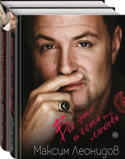 Комплект из 2 книг Максима Леонидова: Все это и есть любовь и Я оглянулся посмотреть - фото 1