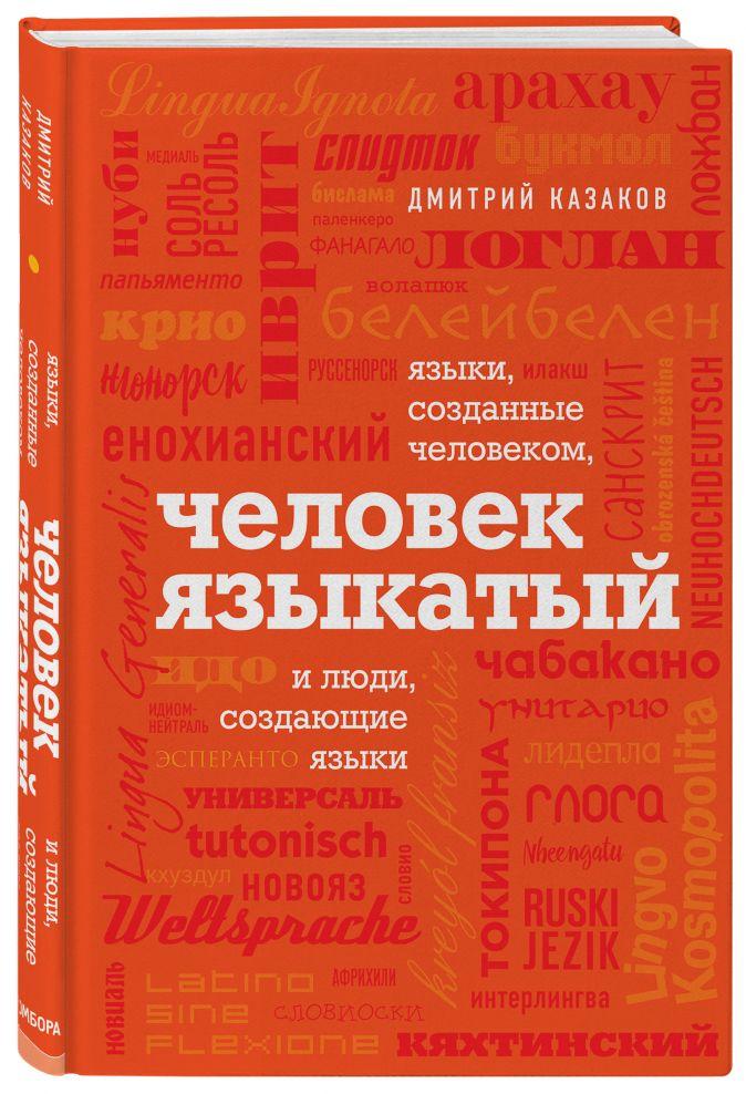 Д. Л. Казаков - Человек языкатый обложка книги