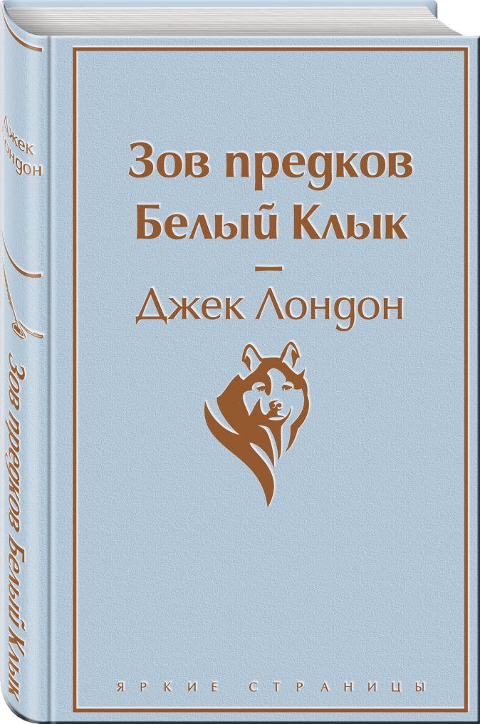 Джек Лондон - Зов предков. Белый Клык обложка книги