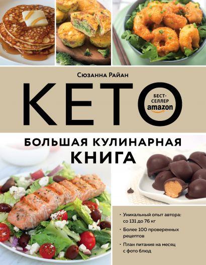 КЕТО. Большая кулинарная книга. Уникальный авторский опыт с 100 проверенными рецептами - фото 1