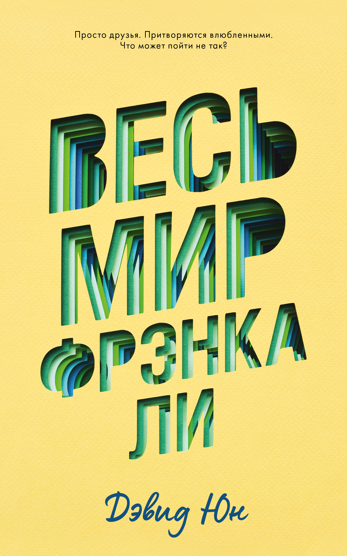 Юн Н. Young Adult. #trendbooks. Весь мир Фрэнка Ли/Юн Д.