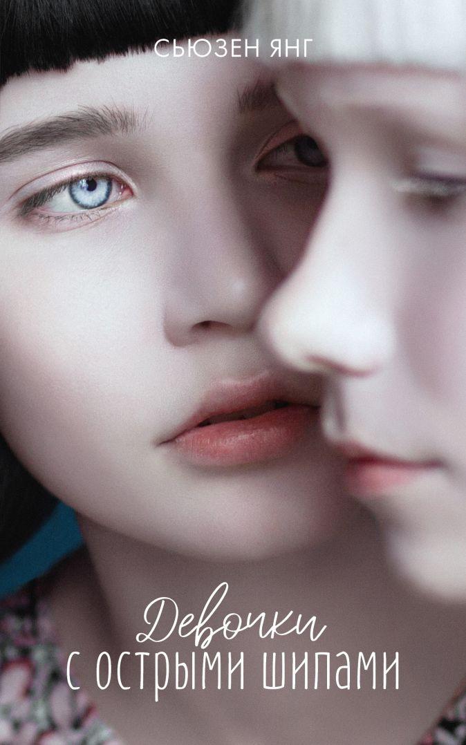 Сьюзен Янг - Young Adult. #Trendbooks thriller. Девочки с острыми шипами/Сьюзен Я. обложка книги
