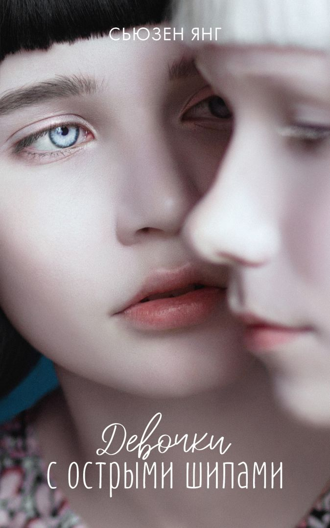 Сьюзен Янг - Девочки с острыми шипами обложка книги