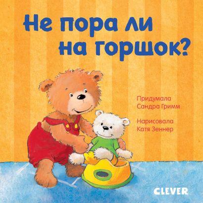 Первые книжки малыша. Не пора ли на горшок? - фото 1