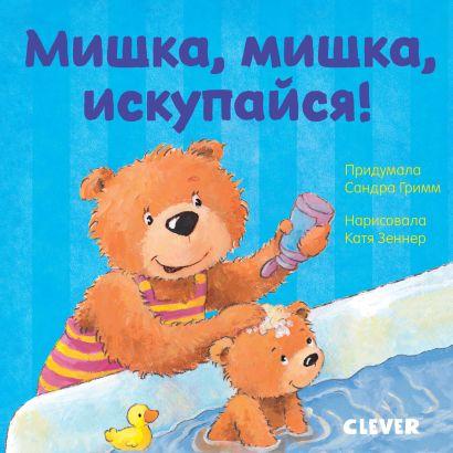 Первые книжки малыша. Мишка, мишка, искупайся! - фото 1