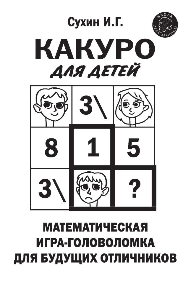 Сухин И.Г. - Какуро для детей: Математическая игра-головоломка для будущих отличников обложка книги