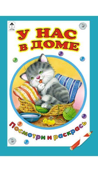 Т. Коваль, А. Лопатина, М. Скребцова - У нас в доме (посмотри и раскрась ) обложка книги