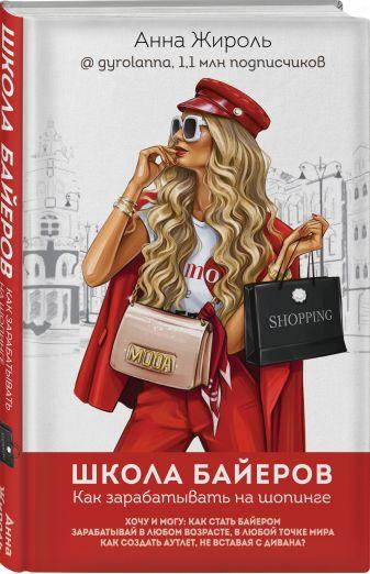 Анна Жироль - Школа байеров. Как зарабатывать на шопинге обложка книги