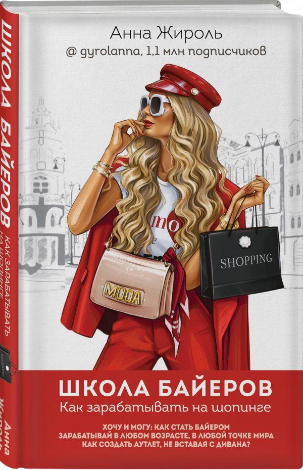 Zakazat.ru: Школа Байеров. Как зарабатывать на шопинге. Жироль Анна