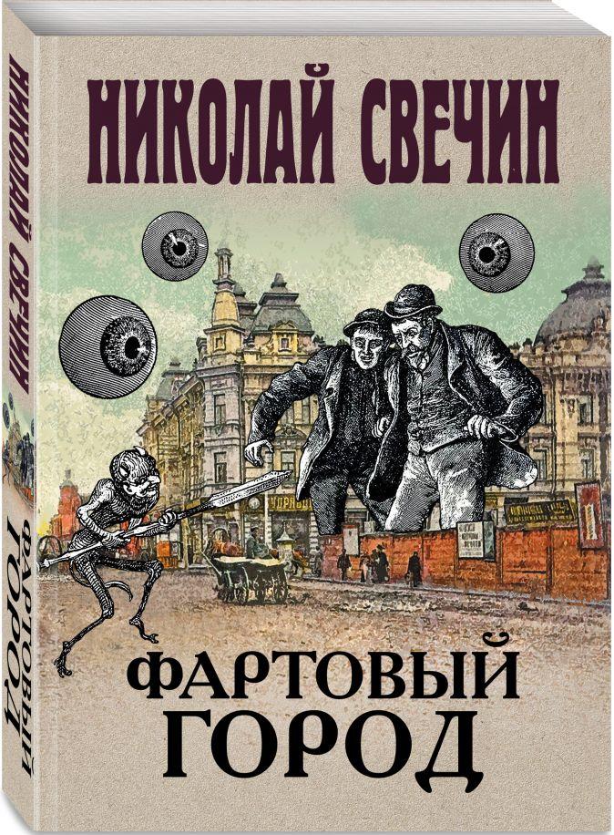Николай Свечин - Фартовый город обложка книги