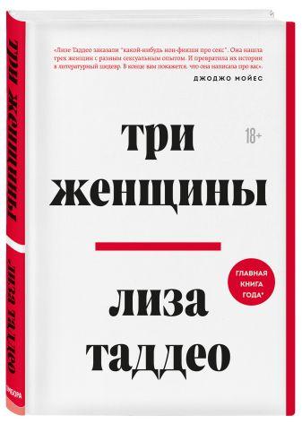 Лиза Таддео - Три женщины обложка книги