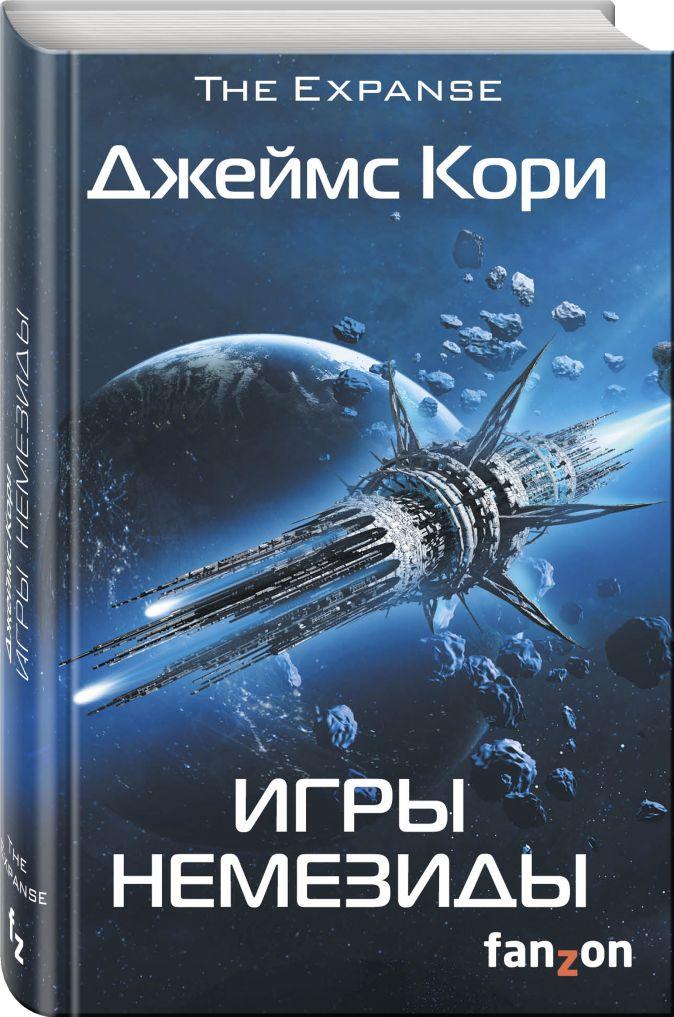 Джеймс Кори - Игры Немезиды обложка книги