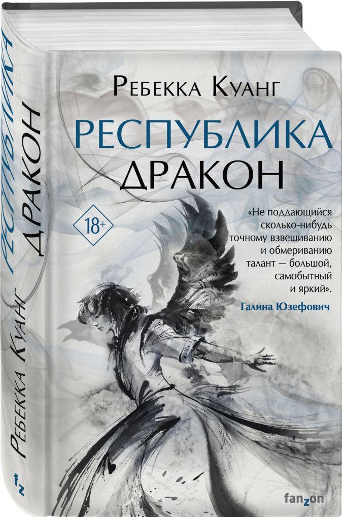 Ребекка Куанг - Республика Дракон обложка книги