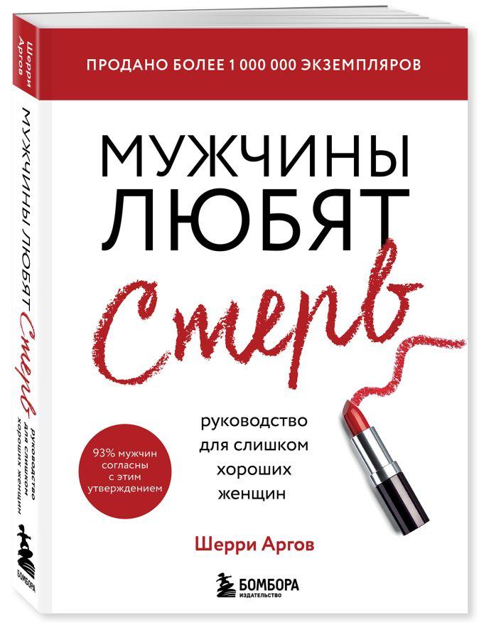 Шерри Аргов - Мужчины любят стерв. Руководство для слишком хороших женщин (новое оформление) обложка книги