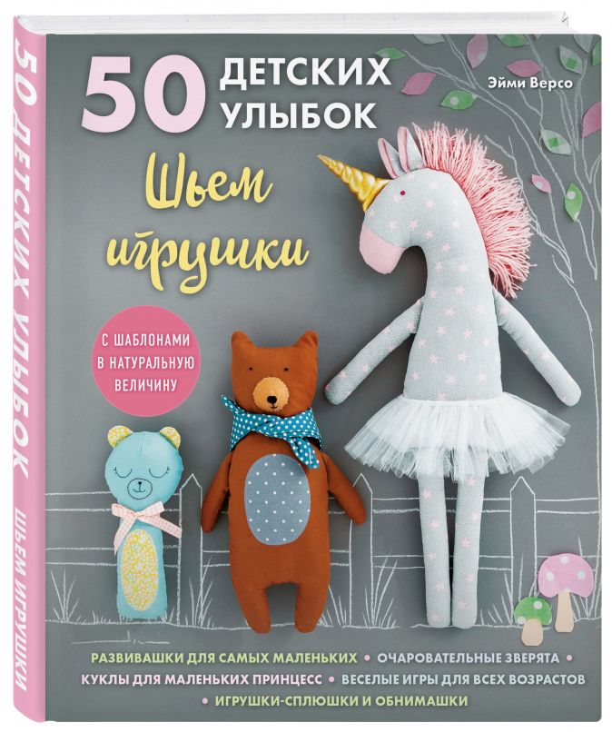 Эйми Версо - 50 детских улыбок. Шьем игрушки. С шаблонами в натуральную величину обложка книги