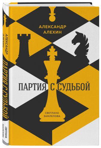 Светлана Замлелова - Александр Алехин: партия с судьбой обложка книги