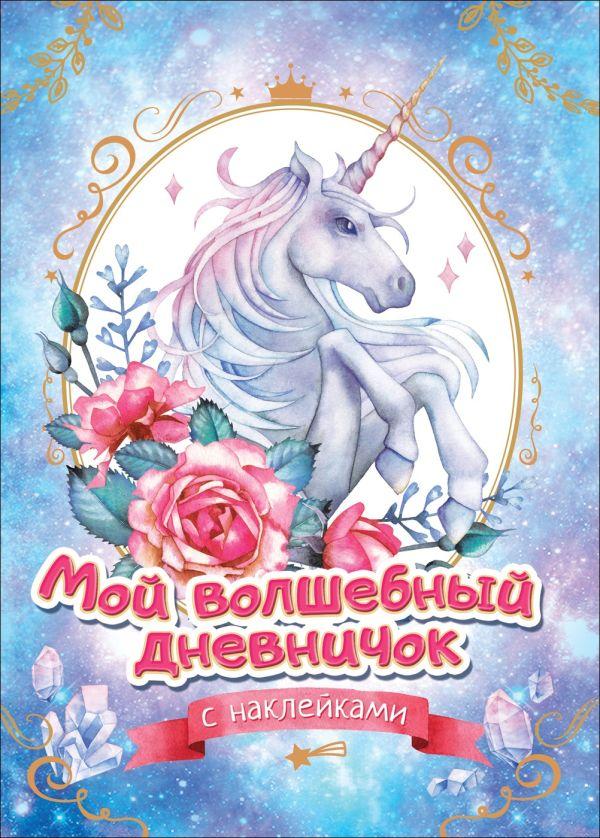Мой волшебный дневничок с наклейками дмитриева в г мой любимый дневничок с наклейками
