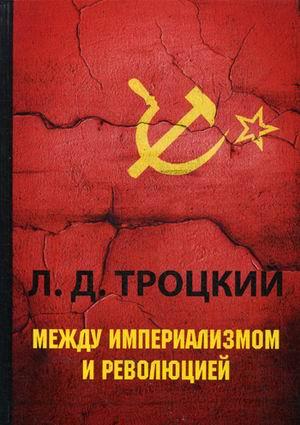 Троцкий Л.Д. - Между империализмом и революцией обложка книги
