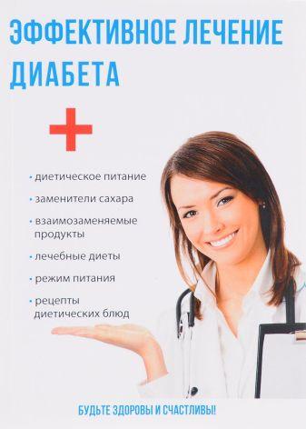 Савельева Ю. - Эффективное лечение диабета обложка книги