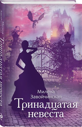 Милена Завойчинская - Тринадцатая невеста обложка книги