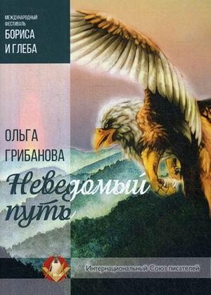 Грибанова О. - Неведомый путь обложка книги