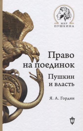 Гордин Я.А. - Право на поединок: Пушкин и власть обложка книги