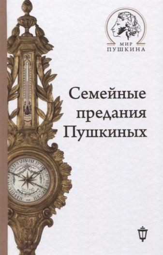 Гордин Я. - Семейные предания Пушкиных обложка книги
