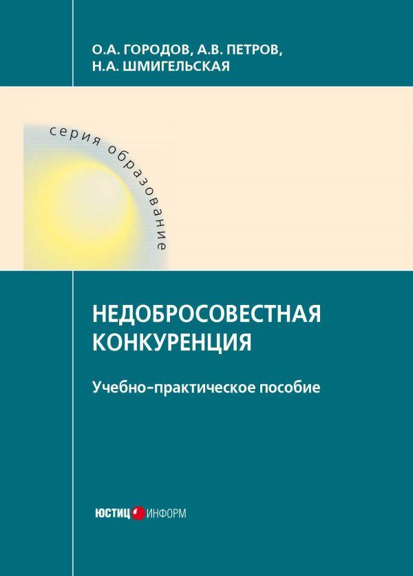 Недобросовестная конкуренция: Учебно-практическое пособие ( Городов О.А., Петров А.В.  )