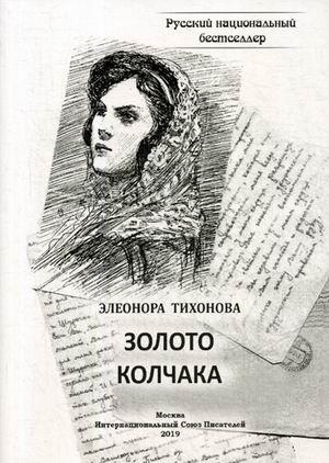 Тихонова Э. - Золото колчака обложка книги