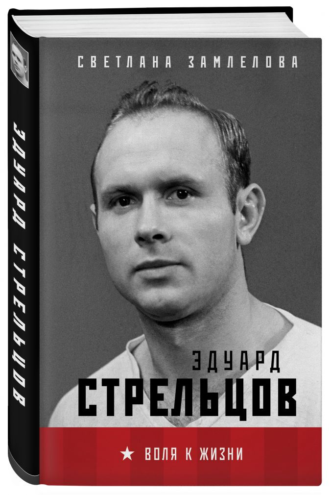 Замлелова Светлана - Стрельцов. Воля к жизни. обложка книги