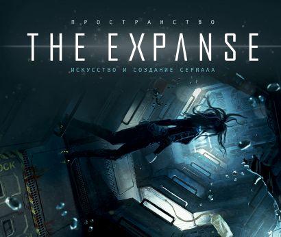 Пространство. Искусство и создание сериала The Expanse - фото 1