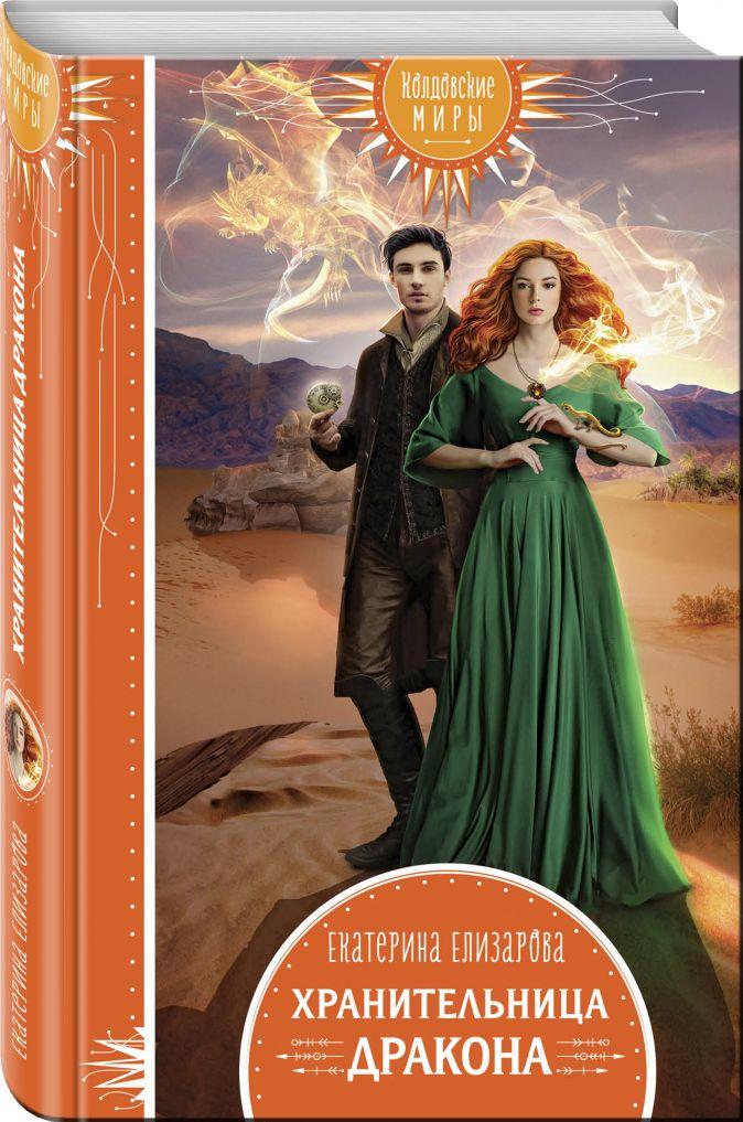 Екатерина Елизарова - Хранительница дракона обложка книги