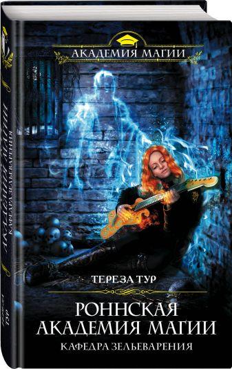 Тереза Тур - Роннская академия магии. Кафедра зельеварения обложка книги