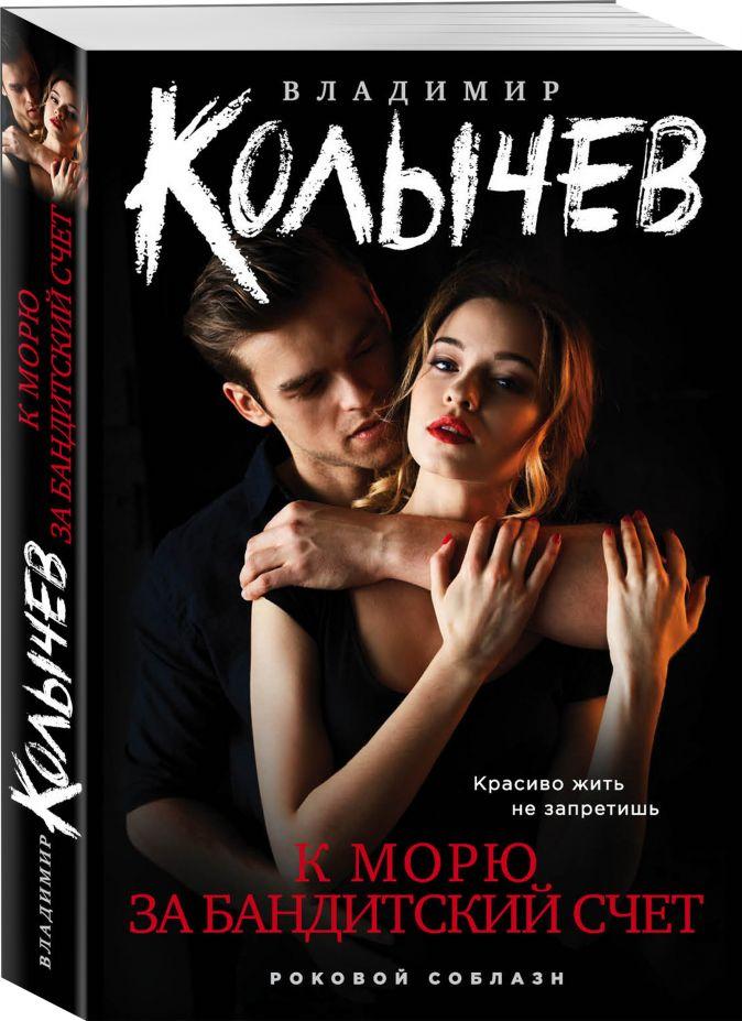 Владимир Колычев - К морю за бандитский счет обложка книги