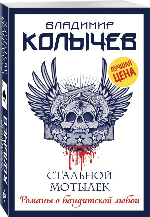 цены Колычев Владимир Григорьевич Стальной мотылек