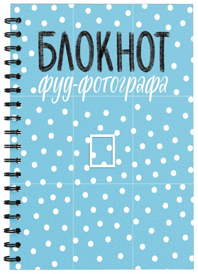 Анастасия Зурабова - Блокнот фуд-фотографа (рисунок) обложка книги