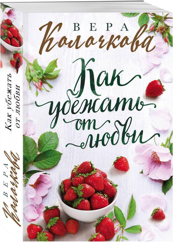 Zakazat.ru: Как убежать от любви. Колочкова Вера