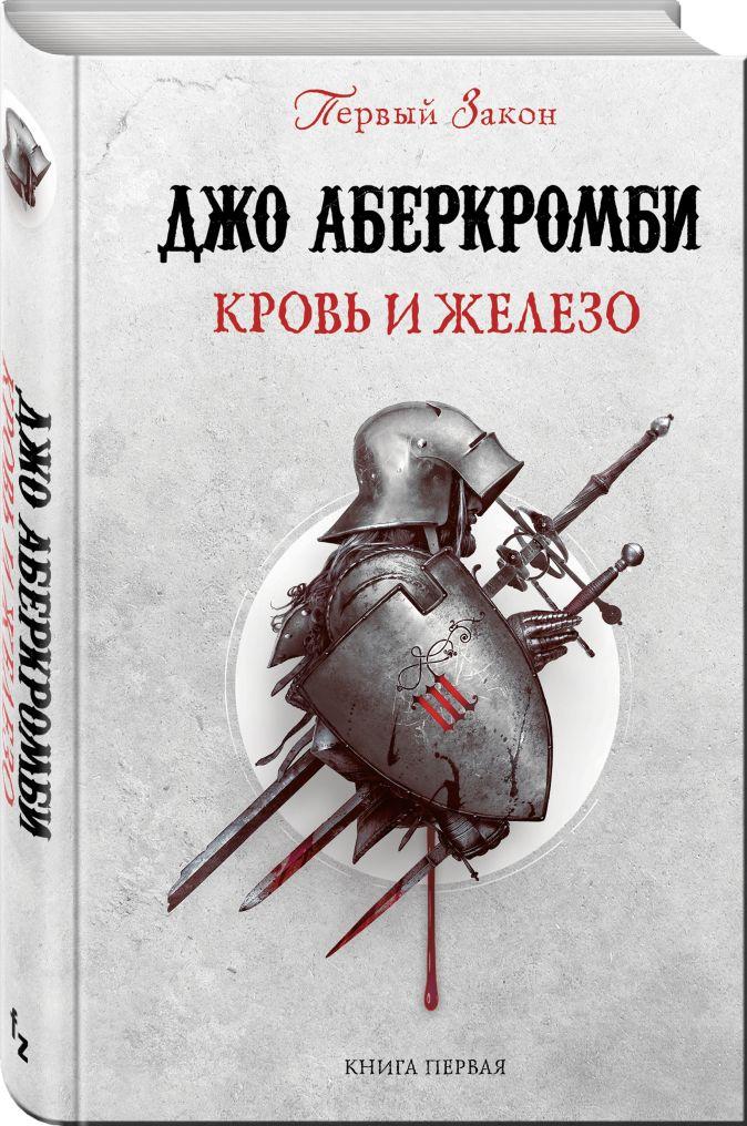 Джо Аберкромби - Кровь и железо обложка книги