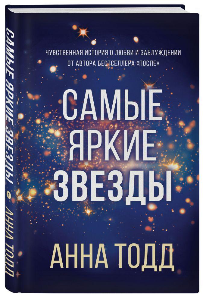Анна Тодд - Самые яркие звезды (#1) обложка книги