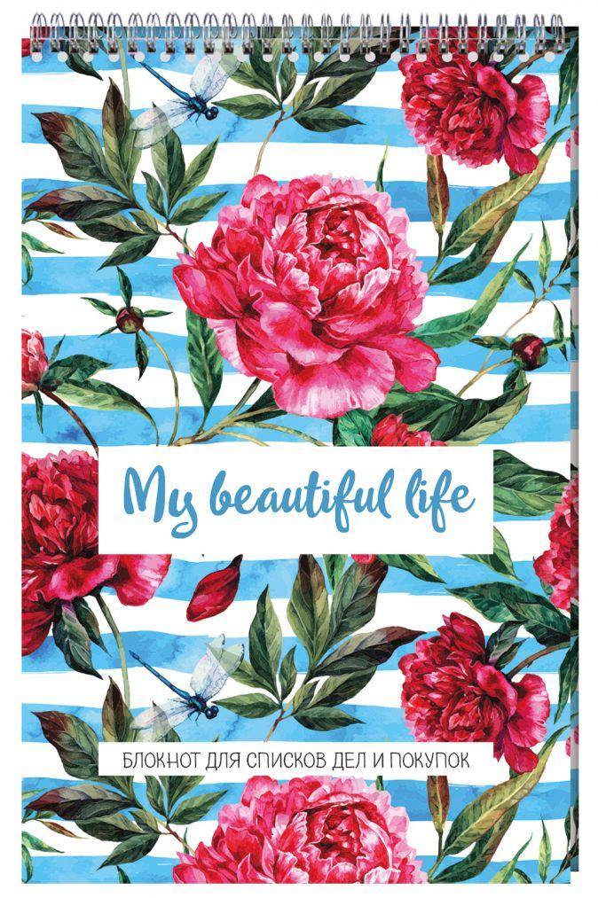 My beautiful life. Блокнот для списков дел и покупок